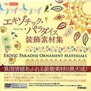 エキゾチック・パラダイス装飾素材集(design parts collection) [単行本]