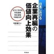 日本における企業再編の価値向上効果―完全子会社化・事業譲渡・資本参加の実証分析 [単行本]