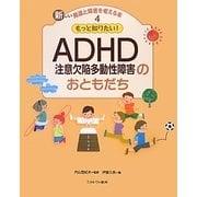 もっと知りたい!ADHD(注意欠陥多動性障害)のおともだち(新しい発達と障害を考える本〈4〉) [全集叢書]