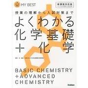 よくわかる化学基礎+化学 新課程対応版(MY BEST) [全集叢書]