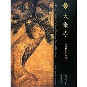 至宝大乗寺―円山応挙とその一門 改訂版 [単行本]