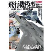 飛行機模型製作の教科書~最新ジェット戦闘機編~-最新鋭戦闘機模型の製作を、詳細な手順でガイド(ホビージャパンMOOK 488) [ムックその他]