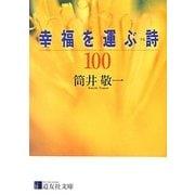 幸福を運ぶ詩100(道友社文庫) [文庫]