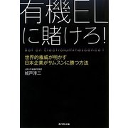 有機ELに賭けろ!―世界的権威が明かす日本企業がサムスンに勝つ方法 [単行本]