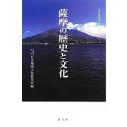 薩摩の歴史と文化(日本地域文化ライブラリー〈7〉) [全集叢書]