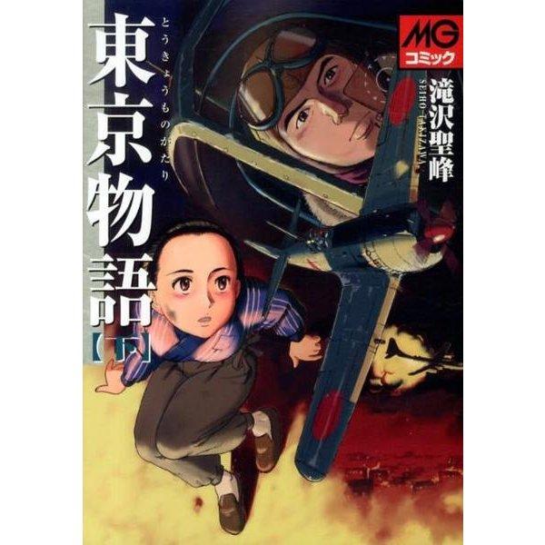 東京物語 下(MGコミックス) [コミック]
