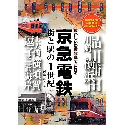 京急電鉄―街と駅の1世紀 懐かしい沿線写真で訪ねる [単行本]