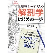 解剖学はじめの一歩―医療職をめざす人の東大講義録 [単行本]