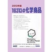 16313の化学商品〈2013年版〉 [事典辞典]