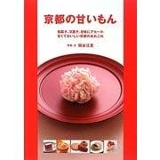 京都の甘いもん―和菓子、洋菓子、甘味にデセール 甘くておいしい京都のあれこれ [単行本]