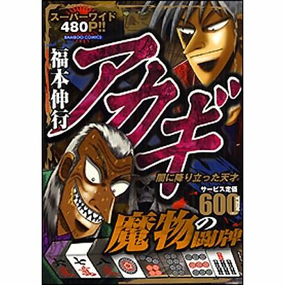 アカギ魔物の闘牌(バンブー・コミックス) [コミック]