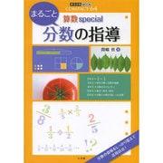 まるごと分数の指導(教育技術MOOK COMPACT64|算数special) [ムックその他]