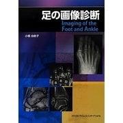 足の画像診断 [単行本]
