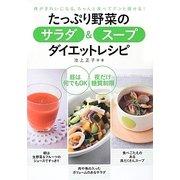 たっぷり野菜のサラダ&スープ ダイエットレシピ―体がきれいになる、ちゃんと食べてグンと痩せる! [単行本]
