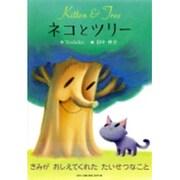 ネコとツリー [絵本]