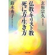 仏教・キリスト教 死に方・生き方(PHP文庫) [文庫]