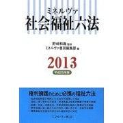 ミネルヴァ社会福祉六法〈2013(平成25年版)〉 [単行本]