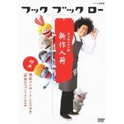 フック ブック ロー 日々はんせい堂 新作入荷 (NHK DVD)