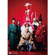 大河ドラマ 平清盛 総集編 (NHK DVD)