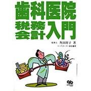 歯科医院税務会計入門(quintessence books)