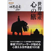 世界遺産心の旅-NHK〈シリーズ世界遺産100〉(ステラMOOK) [ムックその他]