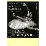 二十世紀の10大バレエダンサー [単行本]
