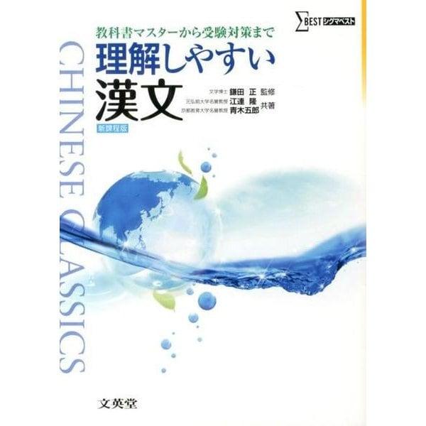 理解しやすい漢文 新課程版(シグマベスト) [全集叢書]