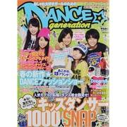 DANCE★generation vol.2(saita mook) [ムックその他]