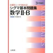 シグマ基本問題集数学2+B 新課程版(シグマベスト) [全集叢書]