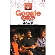 Googleをつくった3人の男(時代をきりひらくIT企業と創設者たち〈3〉) [全集叢書]