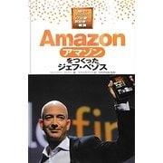 Amazonをつくったジェフ・ベゾス(時代をきりひらくIT企業と創設者たち〈4〉) [全集叢書]
