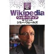 Wikipediaをつくったジミー・ウェールズ(時代をきりひらくIT企業と創設者たち〈5〉) [全集叢書]