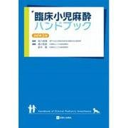 臨床小児麻酔ハンドブック 改訂第3版 [単行本]