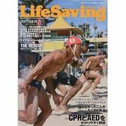 LifeSaving Vol.16 (2013)-生命の尊厳を追求する情報誌/大切な命を救う方法を考える(KAZIムック) [ムックその他]