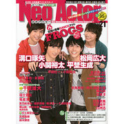 Neo Actor VOL.21(廣済堂ベストムック 220号) [ムックその他]
