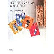 現代日本を考えるために―戦前日本社会からの視座 [単行本]