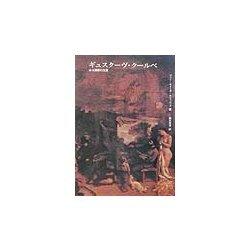 ギュスターヴ・クールベ―ある画家の生涯 [単行本]