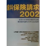 歯科保険請求〈2002〉 [単行本]