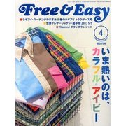 Free & Easy (フリーアンドイージー) 2013年 04月号 [2013年2月28日発売] [雑誌]