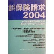 歯科保険請求〈2004〉 [単行本]