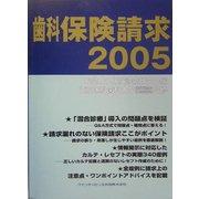 歯科保険請求〈2005〉 [単行本]