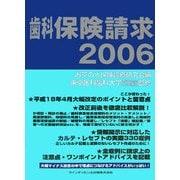 歯科保険請求〈2006〉 [単行本]