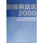 歯科保険請求〈2000〉 [単行本]