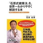 「石原式健康法」を、世界一わかりやすく解説する本―病気を治したいなら、1日1回は、お腹を空かせましょう! [単行本]