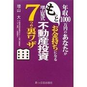 増山塾式不動産投資7つの裏ワザ―年収1000万円のあなたがもっとお金持ちになる [単行本]