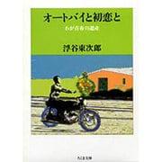 オートバイと初恋と―わが青春の遺産(ちくま文庫) [文庫]