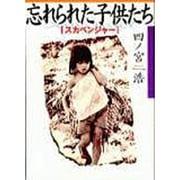 忘れられた子供たち スカベンジャー(ハートシリーズ) [単行本]