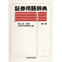 証券用語辞典 第4版 [事典辞典]