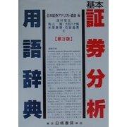 基本証券分析用語辞典 第3版 [事典辞典]
