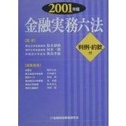 金融実務六法〈2001年版〉 [事典辞典]